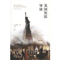 美国宪法导读 商务印书馆