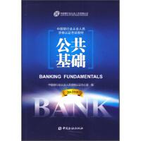 【二手书8成新】考试教材:公共基础(2013年版 中国银行业从业人员资格认证办公室 中国金融出版社