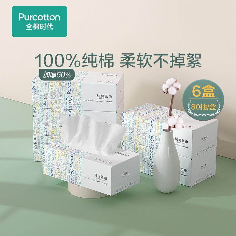 全棉时代  纯棉柔巾 盒装干湿两用巾非湿巾 20x20cm 6盒