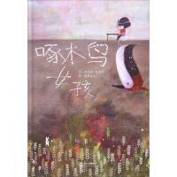 啄木鸟女孩 刘清彦,姜义村 著 海蒂朵儿 绘