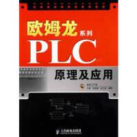 【二手旧书9成新】 欧姆龙系列PLC原理及应用 王辉,张亚妮,徐江伟 人民邮电出版社 9787115205025