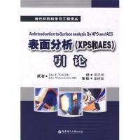 表面分析(引论)(XPS和AES) [英]沃茨(Watts JF) 吴正【正版图书,达额立减】【稀缺旧书】