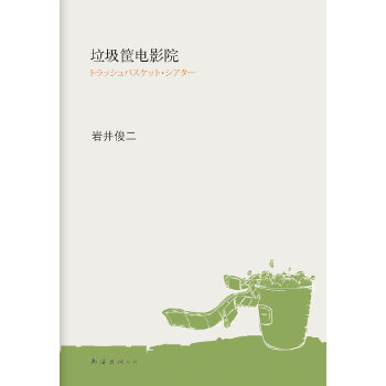 垃圾筐电影院(pdf+txt+epub+azw3+mobi电子书在线阅读下载)