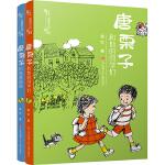 章红亲爱的小孩系列(套装共2册)