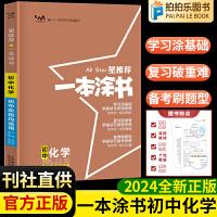 一本涂书初中化学 七八九年级通用2022版
