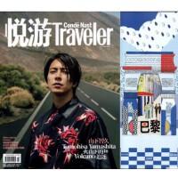 【2020年4月现货】 计入销量【赠巴黎旅游小册】 Traveler悦游杂志2020年4月/期 山下智久封面 山下智久