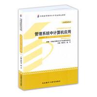 【正版】自考教材 自考 00051 管理系统中计算机应用 周山芙2012年版 外语教学与研究出版社 经济管理学专业