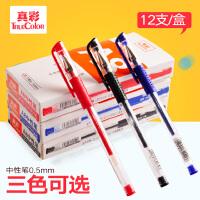 真彩A8中性笔0.5mm水笔加20支笔芯办公签字笔12支装黑色中性笔学生文具批发