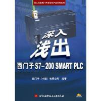 【二手正版9成新】深入浅出西门子S7-200 SMART PLC西门子(中国)有限公司著北京航空航天大学出版社9787