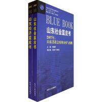 【二手书8成新】山东经济蓝皮书(全两册 李善峰 山东人民出版社