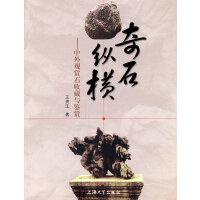 【旧书二手书8新正版】 奇石纵横――中外观赏石收藏与鉴赏 王贵生 9787811187359