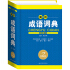 开心辞书 实用成语词典 词典字典 工具书(双色版)