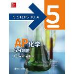 新东方 AP化学5分制胜(久经考验的美国课堂教材,助考生斩获AP考试5分)