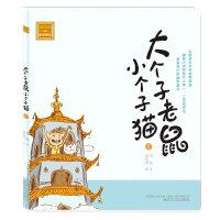 """大个子老鼠小个子猫(注音版)11--中国版""""猫和老鼠"""",畅销百万册的注音读物,全国多所学校推荐阅读。幽默大师周锐专为小"""