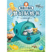 海底小纵队梦幻贴纸书:动感潜水艇