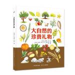 """大自然的珍贵礼物(精装,集合世界各地的""""珍贵宝藏"""",囊括几十个与植物有关的趣味小实验或特色食谱)"""