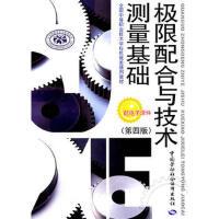 正版图书 极限配合与技术测量基础(第四版) 人力资源和社会保障部教材办公室 9787504590312 中国劳动社会保
