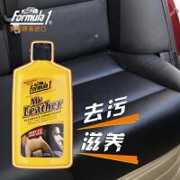 FORMULA1美国原装进口汽车座椅真皮护理剂 清洁养护剂皮革保养剂