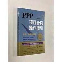 正版 PPP项目合同操作指引:起草、修改与谈判 法律出版社