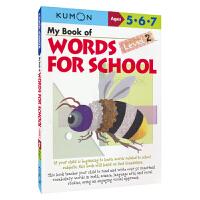 Kumon My Book of Words for School Level 2 公文式教育 我的核心单词书 2阶