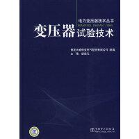电力变压器技术丛书   变压器试验技术