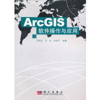 ArcGIS软件操作与应用