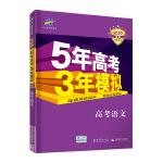 曲一线2020B版 高考语文 五年高考三年模拟(全国卷Ⅰ及上海适用)5年高考3年模拟 五三B版专项测试