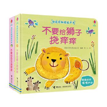 挠痒痒触摸发声书(2册) 适合0—3岁宝宝的触摸发声书。仿佛置身一座欢乐的纸上3D动物园!多种触感+声音,促进宝宝感官发育,小手挠一挠,狮子哈哈笑;小手再挠挠,恐龙嗷嗷叫。宝宝的小手真厉害,轻轻一挠,就跟动物们玩闹起来。