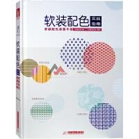 软装配色实战指南 家装配色速查手册 住宅室内色彩搭配设计基础理论与案例分析 书籍
