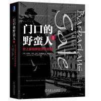门口的野蛮人1 《纽约时报》经典畅销书 三十年经久不衰的金融名著 (美)布莱恩・伯勒(美)约翰・希利