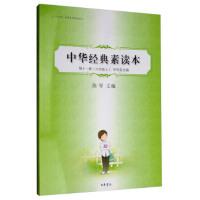 六年级上-中华美文编-中华经典素读本-第十一册 陈琴 9787101086102