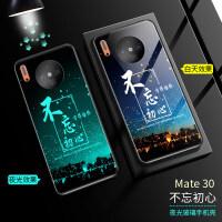 【好货优选】华为mate30pro手机壳玻璃夜光版lite薄全包防摔套5g