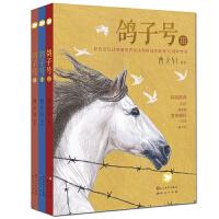 《鸽子号》2015年(共3册)