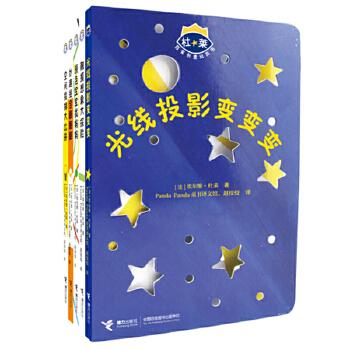 """杜莱百变创意玩具书(套装5册)法国童书大师埃尔维·杜莱经典代表作,玩具书中的""""乐高"""",兼具艺术感与功能性,点、线、面的涂鸦,光线、空间、造型等多维启发,触摸、翻翻、投掷、光照等百变玩法,激发无限创意,颠覆宝宝阅读体验,培养感知力、"""