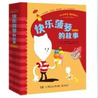 【小博集童书】快乐菠萝的故事辑全套共8册 0-3-4-5-6岁幼儿童早教认读故事书籍畅销书 儿童读物绘本图画故事书亲子读