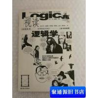 【旧书二手书9成新】视读逻辑学 /[英]丹・克莱恩・沙蒂尔、[英]比尔・梅布林 著;许