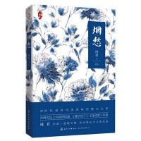 烟愁 台湾当代女散文家琦君的散文集 台湾文学经典名著