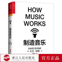 【出版社发货】制造音乐 大卫拜恩(David Byrne)著 爱乐人的宝典 每一个音乐人的摇滚经典 摇滚的文艺复兴人