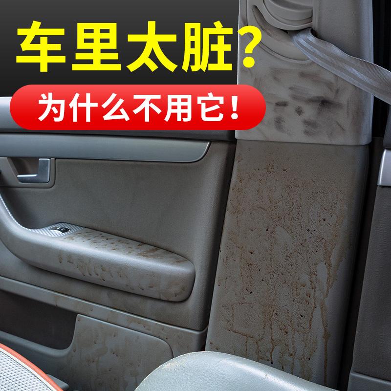 车内清洁神器汽车内饰清洗剂柏油洗车液免洗出风口强力去污泡沫用 一擦即净,携带方便,1包12张