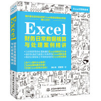 水利水电:Excel财务日常数据核算与处理案例精讲