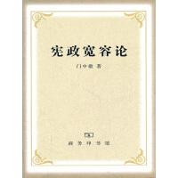 宪政宽容论(电子书)