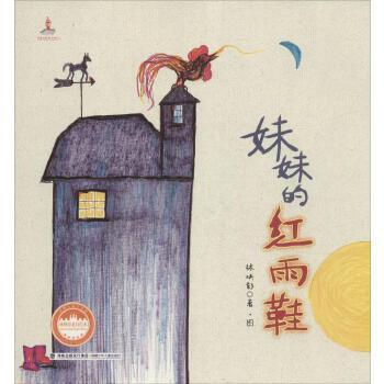 妹妹的红雨鞋(林焕彰童诗绘本)/台湾儿童文学馆