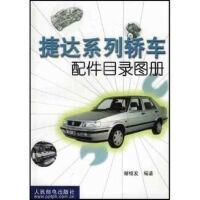 【按需印刷】-捷达系列轿车配件目录图册