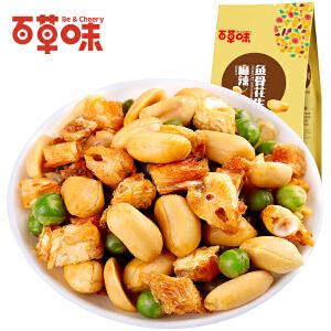 【百草味-麻辣鱼骨花生120gx2袋】青豌豆休闲零食小吃特产炒货下酒菜