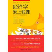 【二手书8成新】经济学爱上狐狸:让经济学温暖生活 何懿文 凤凰出版社