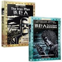 长青藤大奖小说 铁巨人 铁巨人和他的朋友全2册 7-8-9-10-12-14周岁小学生课外阅读书籍 二三四五年级少儿暑假