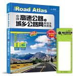 2018中国高速公路及城乡公路网里程地图集(超大详查版)