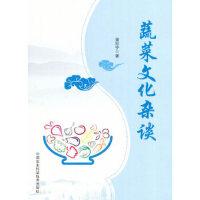 蔬菜文化杂谈 9787511629470 中国农业科学技术出版社 黄绍宁