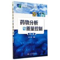 药物分析与质量控制(第2版十二五职业教育***规划教材)