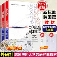 外研社 新标准韩国语全套初级+中级+高级教材上下册 附光盘 标准韩语自学教材学韩语 中韩交流标准韩国语